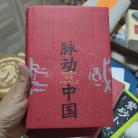 脉动中国许纪霖50堂传统文化课(作者签名,一版一印)