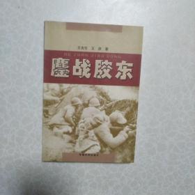 鏖战胶东:长篇纪实文学 作者签名本