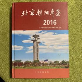 北京朝阳年鉴2016