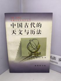 中国古代的天文与历法 一版一印