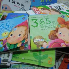 365夜睡前故事注意有声版蓝色卷+绿色卷两本合售