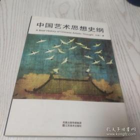 中国艺术思想史纲