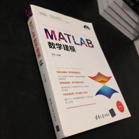 MATLAB数学建模(科学与工程计算技术丛书)