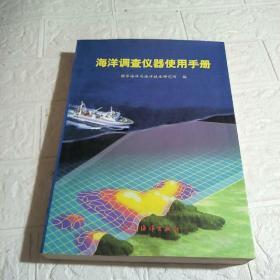 海洋调查仪器使用手册