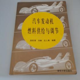 汽车发动机燃料供给与调节(一版一印,仅印5000册)