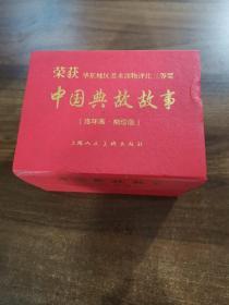 连环画《中国典故故事》(袖珍版),盒装(全套10册)
