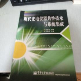 现代光电仪器共性技术与系统集成