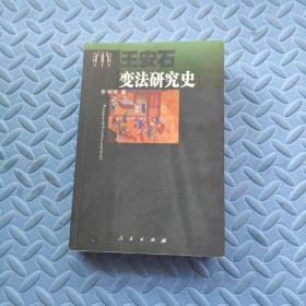 王安石变法研究史