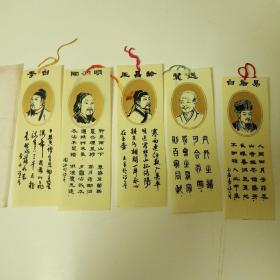 塑料老书签 古达诗人(5张全)