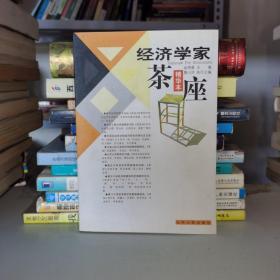 经济学家茶座.1:精华本
