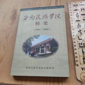 西南民族学院校史(1951——2001)