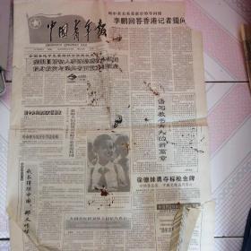中国青年报 1991年8月2日