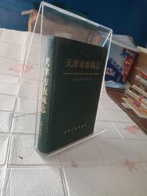 天津市农林志