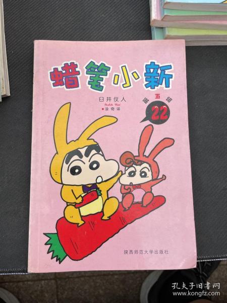 蜡笔小新・第五辑(25)