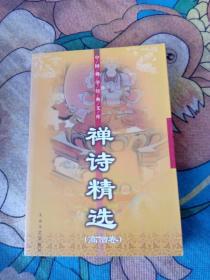 禅诗精选(高僧卷)