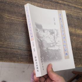 老北京方言俗语趣味词典