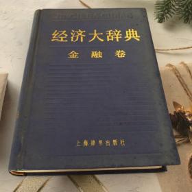 经济大辞典金融卷 上海辞书出版社 AB9163-45