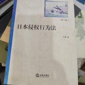 日本侵权行为法