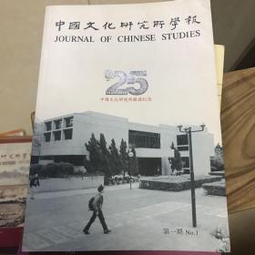 中国文化研究所学报 1992年第一期