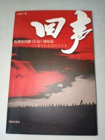 回声 电视连续剧《长征》姊妹篇 20集电视连续剧文学本 作者 王朝柱 签赠本   一版一印