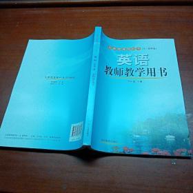 义务教育教科书(五·四学制):英语(六年级)下册·教师教学用书 (2019年1版2021年第9次印刷)