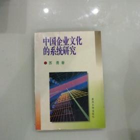 中国企业文化的系统研究