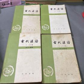 古代汉语全4册。