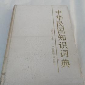 中华民国知识词典