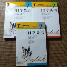 自学英语,张道真。第二册第三册第四册。无磁带
