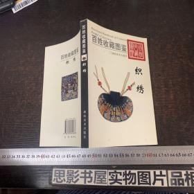 织绣-百姓收藏图鉴