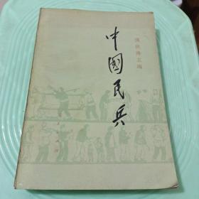 中国民兵(新民主主义革命时期的民兵)
