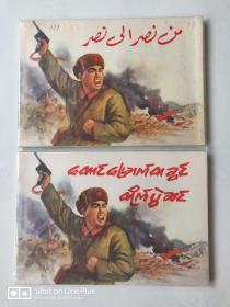 【五六十年代出版社库存样书】南征北战  两种文字一对合售 见图 请看好描述