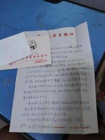上海少年儿童出版社东远信札一通一页16开