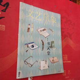 文艺风象2014年第4期(书天堂特集)