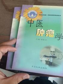 中医肿瘤学