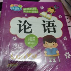 小学生国学启蒙系列:论语+三字经(套装共2册)