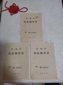 忻州市商品购买证三册(编号,0059183、0059187、0059188)1996年,三册合售。