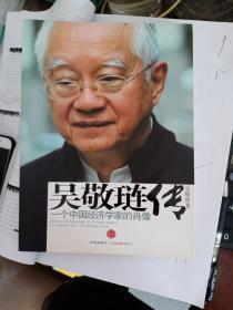 吴敬琏传:一个中国经济学家的肖像(签名本)