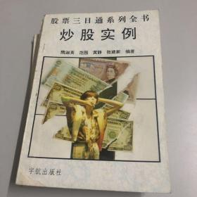 股票三日通系列(5册合售 书名自看)