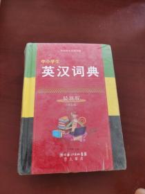 中小学生英汉词典
