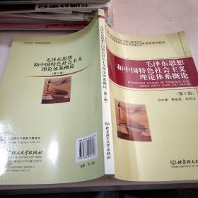 毛泽东思想和中国特色社会主义理论体系概论(第2版)