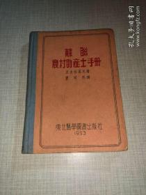 苏联农村助产士手册