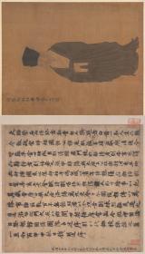 睢阳五老图毕世长像(宋人画)纽约大都会博物馆藏。纸本大小40.56*70.8厘米。宣纸艺术微喷复制。90元非偏远包邮