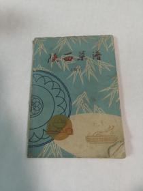 陕西菜谱第四册【酱菜卤味类】