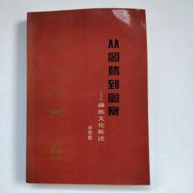 从图腾到图案——彝族文化新论
