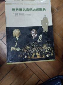 世界著名音乐大师图典  上中下卷