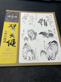 賀天健山水樹石畫譜