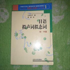 日语拟声词拟态词:初、中级