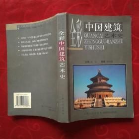 全彩中国建筑艺术史