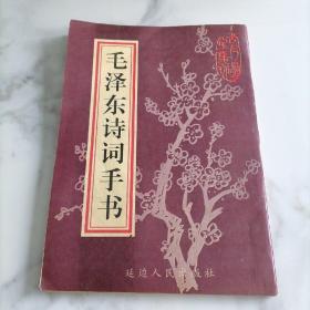 毛泽东诗词手书